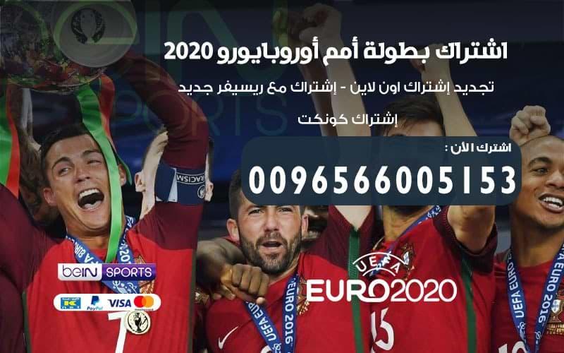 اشتراك بطولة الامم الاوروبية 2020